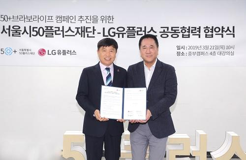 LG유플러스는 서울특별시 50플러스재단과 50세 이상 세대의 새로운 도전을 응원하는 사회공헌활동 협력 추진을 위한 업무협약을 21일 체결했다고 밝혔다.