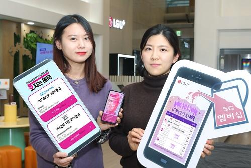 LG유플러스는 5G 스마트폰 출시를 앞두고 고객 서비스 혜택을 강화하기 위해 4월 한달 간 '5G 론칭 기념 멤버십 프로모션'을 실시한다고 26일 밝혔다.