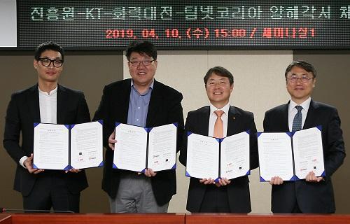 KT는 10일 대전정보문화산업진흥원(이하 대전진흥원), 화력대전, 팀넷코리아와 함께 대전진흥원에서 '영상 컨텐츠 산업분야 첨단 신기술 서비스 모델 발굴 및 보급 확산을 위한 MOU'를 체결했다고 11일 밝혔다.