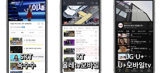 SKT 옥수수, KT 올레tv모바일, LGU+ U+모바일tv  스마트폰 화면