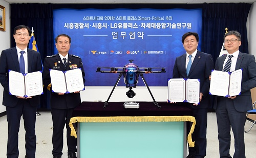LG유플러스는 시흥시, 시흥경찰서, 서울대 차세대융합기술연구원과 함께 스마트폴리스 및 퍼스널 모빌리티 기반의 스마트시티 구현을 위한 업무협약을 체ꍊ했다고 25일(목) 밝혔다.