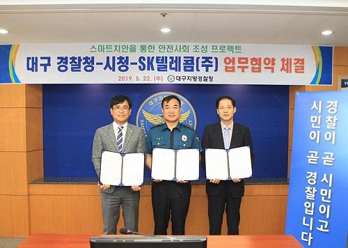 SK텔레콤과 대구광역시, 대구지방경찰청은 112 신고 정보, 순찰차 이동 정보, 유동인구 데이터 등 빅데이터 기반 안전사회 조성을 위한 업무협약을 체결했다고 22일 밝혔다.