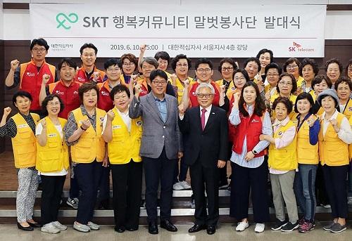 SK텔레콤은 지난 10일 대한 적십자사와 '행복커뮤니티 말벗봉사단' 출범 협약을 체결했다고 11일 밝혔다.