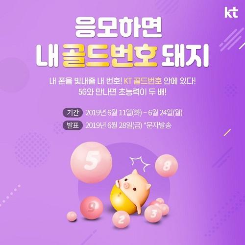 KT는 고객들이 선호하는 '골드번호' 추첨 행사를 2019년 들어 첫 시행한다고 10일 밝혔다. 이번 골드번호 추첨 행사의 응모는 오는 11일부터 24일까지 진행되며 당첨자는 28일 문자로 개별 안내한다.