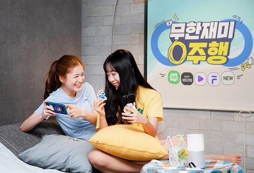 SK텔레콤이 7월 10일부터 8월 31일까지 1020세대 고객을 대상으로 여름방학맞이 '무한재미 0주행' 이벤트를 펼친다.