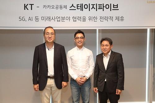 KT와 카카오 계열사 스테이지파이브는 29일 서울 종로구 KT광화문빌딩 East에서 5G∙AI 등 미래 사업 협력을 위한 전략적 제휴를 체결했다고 밝혔다.