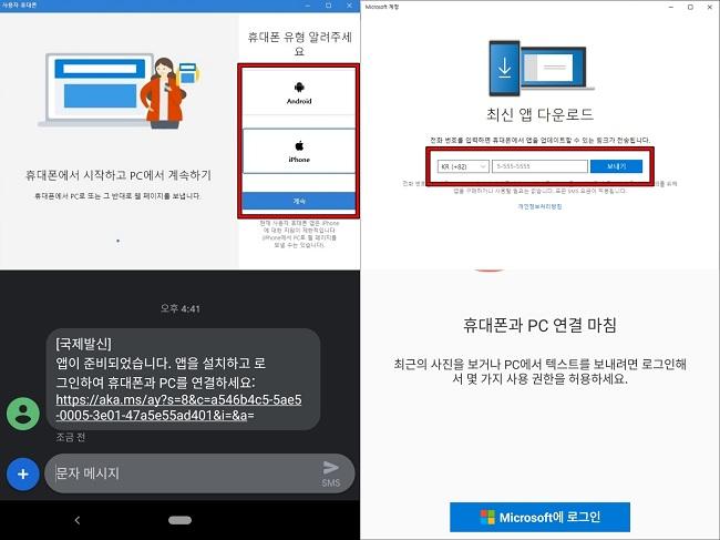 Window 10 운영체제가 설치된 PC에 소프트웨어를 실행해 휴대폰 번호를 입력하면 문자 메시지로 연동에 필요한 애플리케이션 다운로드 링크를 수신받을 수 있으며, 해당 프로그램을 설치 후 스마트폰과 PC 연동이 가능