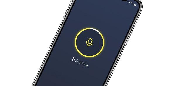 헤이카카오 애플리케이션 음성인식으로 라디오 청취하는 화면