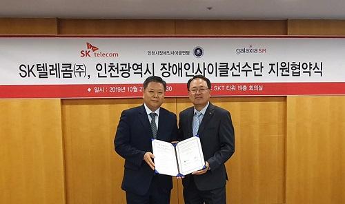 SK텔레콤은 인천광역시장애인사이클 연맹(회장 류길두)과 장애인사이클선수단 활동 지원을 위한 업무 협약을 맺었다고 2일 밝혔다.