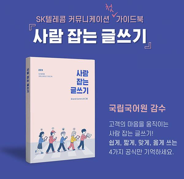 SK텔레콤은 지난달 말 '사람 잡는 글쓰기'란 제목의 책을 펴내고 현재까지 SK텔레콤, SK ICT 패밀리사, SK텔레콤 자회사 구성원에게 총 1200여부를 배포했다고 7일 밝혔다.