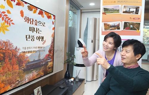 LG유플러스는 경기도 광주에 위치한 화담숲과 곤지암리조트로 1박 2일간 고객을 초대하는 가을맞이 프로모션 '공감릴레이'를 진행한다고 6일 밝혔다.