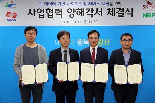 SK텔레콤은 한국전력공사, 네이버비즈니스플랫폼, 광주광역시 광산구청과 빅데이터 기반 사회안전망 서비스 제공 실증사업 추진을 위한 업무협약을 체결했다고 11일 밝혔다.