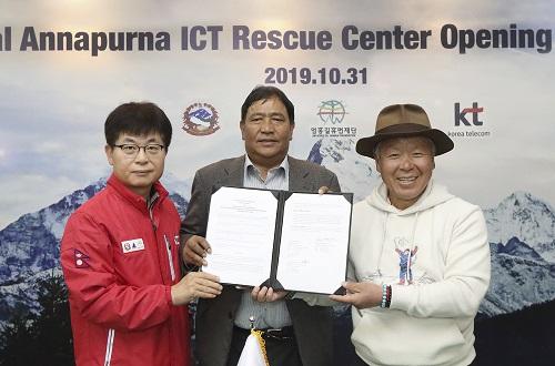 KT는 31일(현지시각) 세계 최초로 네팔 안나푸르나 지역에 ICT산악구조센터를 개소하고, 방문하는 산악인들에게 안전 서비스를 제공한다고 1일 밝혔다.