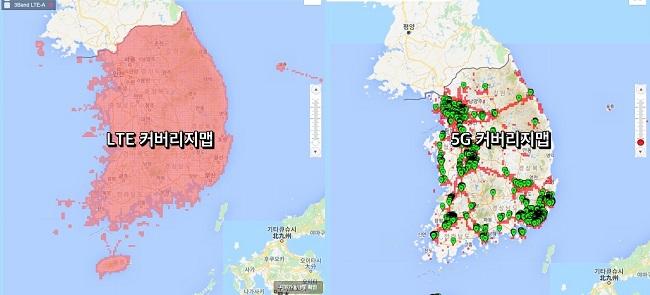 대한민국 LTE 커버리지맵(전국망구축) vs 5G 커버리지맵(서울/수도권 중심) 비교 지도사진