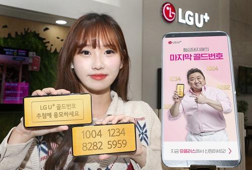 LG유플러스는 휴대전화 '골드번호' 5000개를 공개 추첨한다고 3일 밝혔다. 응모는 오는 11일부터 25일까지 진행한다.