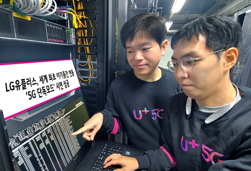 LG유플러스는 5G 단독모드 표준을 기반으로 서로 다른 장비회사에서 만든 코어장비와 기지국장비, 부가장비 등을 연동해 5G 서비스 시연에 성공했다고 3일 밝혔다.