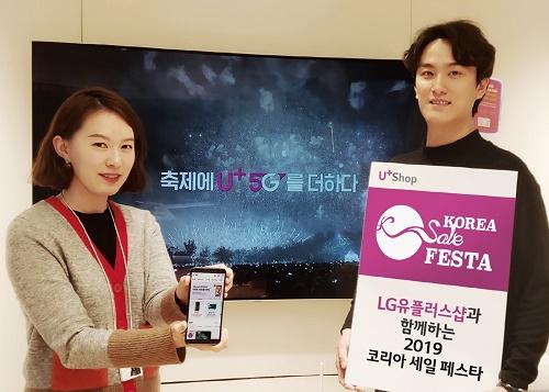 LG유플러스는 대한민국 대표 쇼핑 행사인 '코리아 세일 페스타(KOREA SALE FESTA)'에 참가해 통신 요금·액세서리 할인 등의 프로모션을 진행한다고 14일 밝혔다.