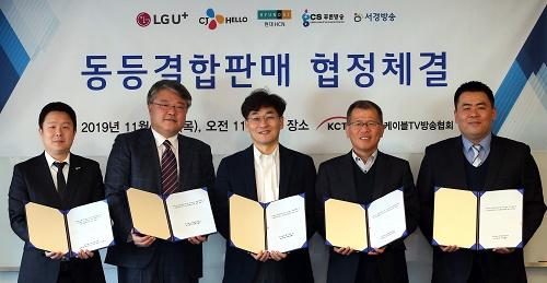 LG유플러스는 서울 서대문구 한국케이블TV방송협회에서 케이블 사업자인 'CJ헬로', '현대HCN', '서경방송', '푸른방송'과 유무선 동등결합 상품 '참 쉬운 케이블 가족결합' 출시를 위한 협정을 28일(목) 체결했다.