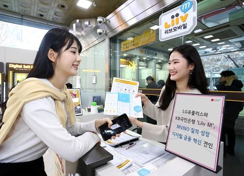 LG유플러스는 KB국민은행과 손잡고 내놓은 가상통신망 서비스 'Liiv M' 출시 두 달간 전체 가입자의 93% 이상이 무제한 요금제에 가입, MVNO 시장의 질적 성장을 견인하고 있다고 27일 밝혔다.