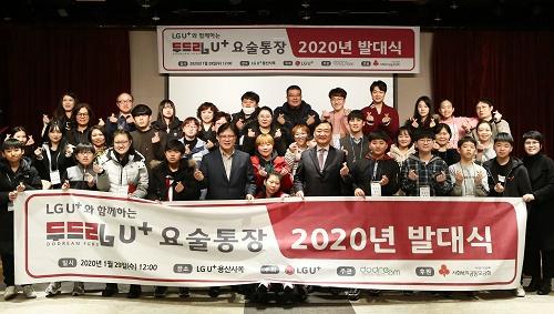 LG유플러스는 한국장애인재활협회와 장애가정 청소년들의 자산형성을 돕는 '두드림 U+요술통장' 신규 선발 멘티와 멘토 등 100여 명이 참석한 가운데 발대식 및 스키캠프를 개최했다고 29일 밝혔다.