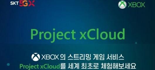 SKT의 XBOX의 스트리밍 게임 서비스, Project xCloud 서비스를 올해 상용화 예정