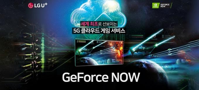 LGU+에서는 GeForce Now 서비스를 올해 상용화 예정