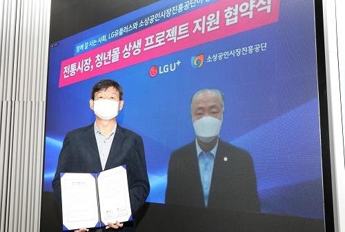 LG유플러스와 소상공인시장진흥공단은 코로나19로 어려움을 겪고 있는 전통시장과 청년몰의 활성화 지원을 위한 업무협약을 27일(금) 체결했다고 밝혔다.