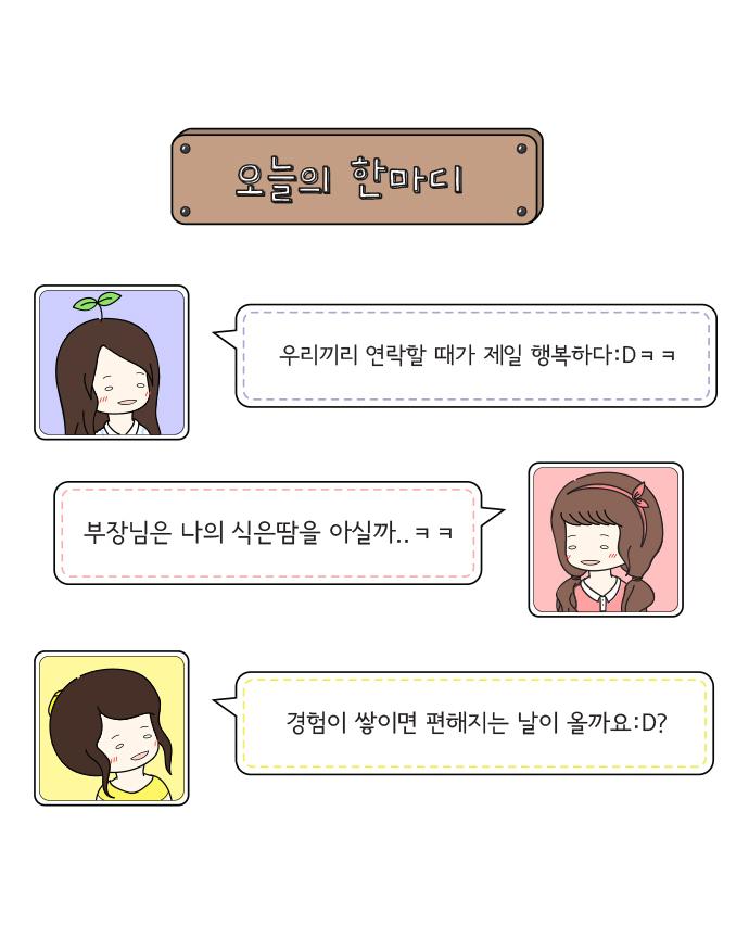 대한민국 여대생 셋의 새초롬 통신 TALK!